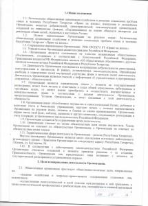 устав-1-001