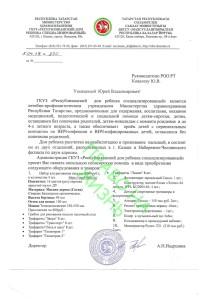 Заявка потребность Дом ребенка г. Казань