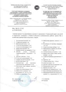 список нужд соц. приют Акчарлак